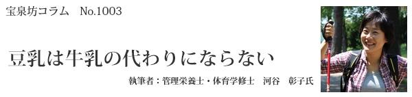 河谷彰子タイトル