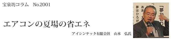 山本弘タイトル1