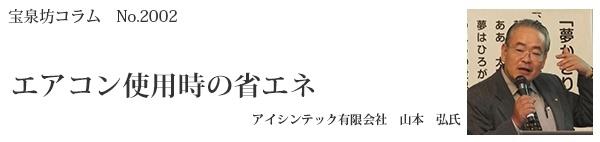 山本弘タイトル2