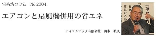 山本弘タイトル4
