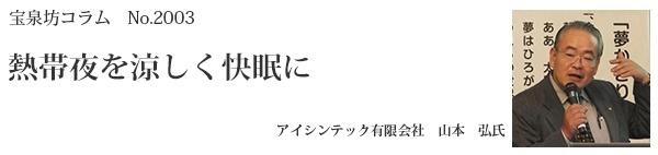 山本弘タイトル3
