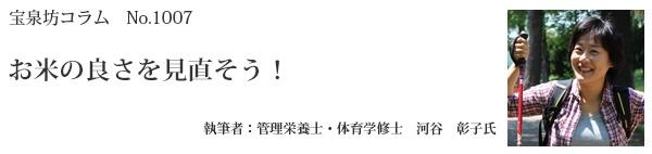 河谷彰子タイトル7