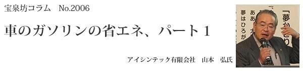 山本弘タイトル6