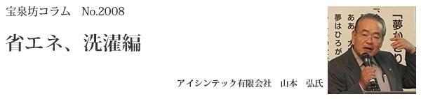 山本弘タイトル8