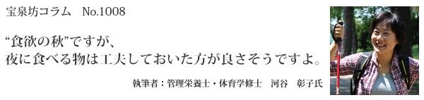 河谷彰子タイトル8