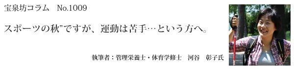 河谷彰子タイトル9