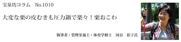 河谷彰子タイトル10