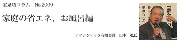 山本弘タイトル9