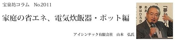 山本弘タイトル11
