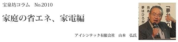 山本弘タイトル10