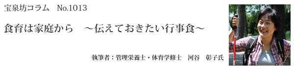 河谷彰子タイトル13
