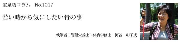 河谷彰子タイトル17