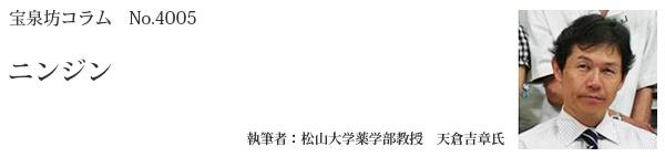 天倉吉章タイトル4005