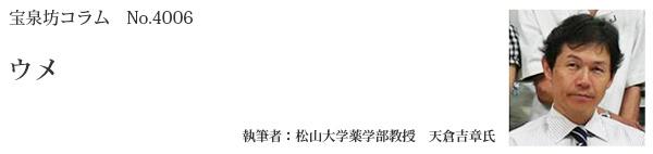 天倉吉章タイトル4006