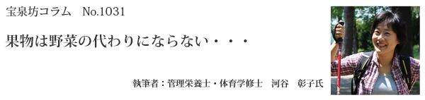 河谷彰子タイトル31