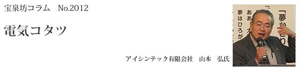 山本弘タイトル12