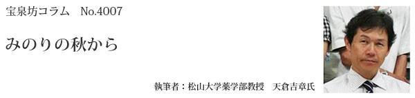 天倉吉章タイトル4007