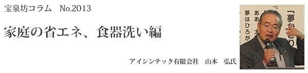 山本弘タイトル13