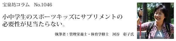 河谷彰子タイトル46
