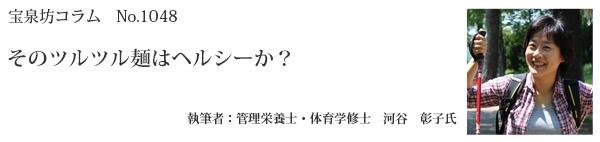 河谷彰子タイトル48