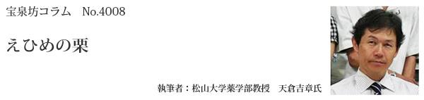 天倉吉章タイトル4008