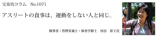 河谷彰子タイトル71