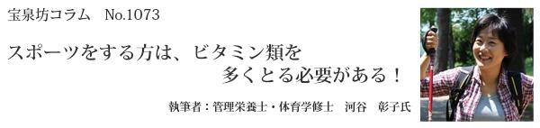 河谷彰子タイトル73