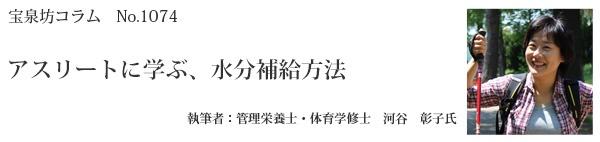 河谷彰子タイトル74