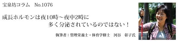 河谷彰子タイトル76