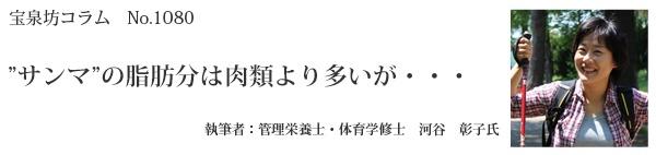 河谷彰子タイトル80