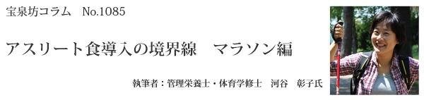 河谷彰子タイトル85