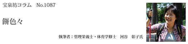 河谷彰子タイトル87