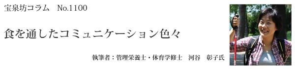 河谷彰子タイトル100