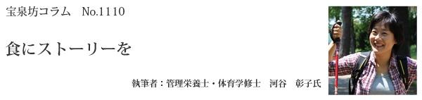 河谷彰子タイトル110