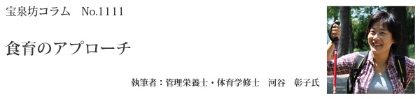 河谷彰子タイトル111