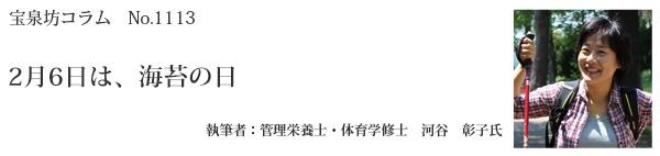 河谷彰子タイトル113