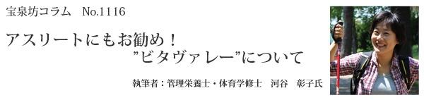 河谷彰子タイトル116