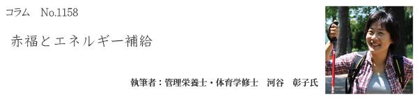 河谷彰子タイトル123